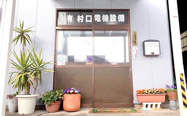 有限会社村口電機設備の店舗