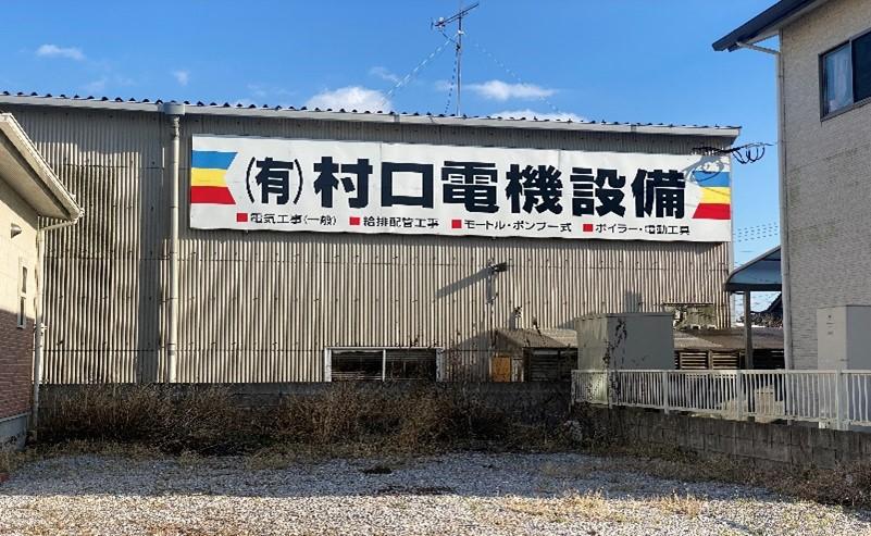 有限会社村口電機設備の外観